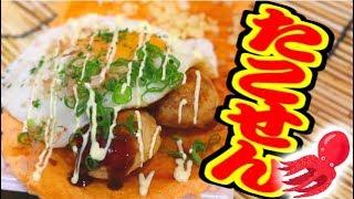 【夏特別企画】大阪名物たこせん作ったけど食べ方がわからない…w【赤髪のとも】