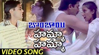 Bombay Movie Songs | Hamma Hamma Full Video Song | Aravind Swamy | Manisha Koirala