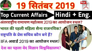 19 September 2019 Current Affairs in hindi   daily current affairs in hindi   Current Affairs   gk