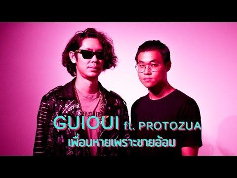 Guioui Ft. Protozua - เพื่อนหายเพราะขายอ้อม