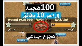 الهجوم الجماعي 50 لاعب | 100 هجمة في اخر 10 دقائق في الحرب | كلاش اوف كلانس