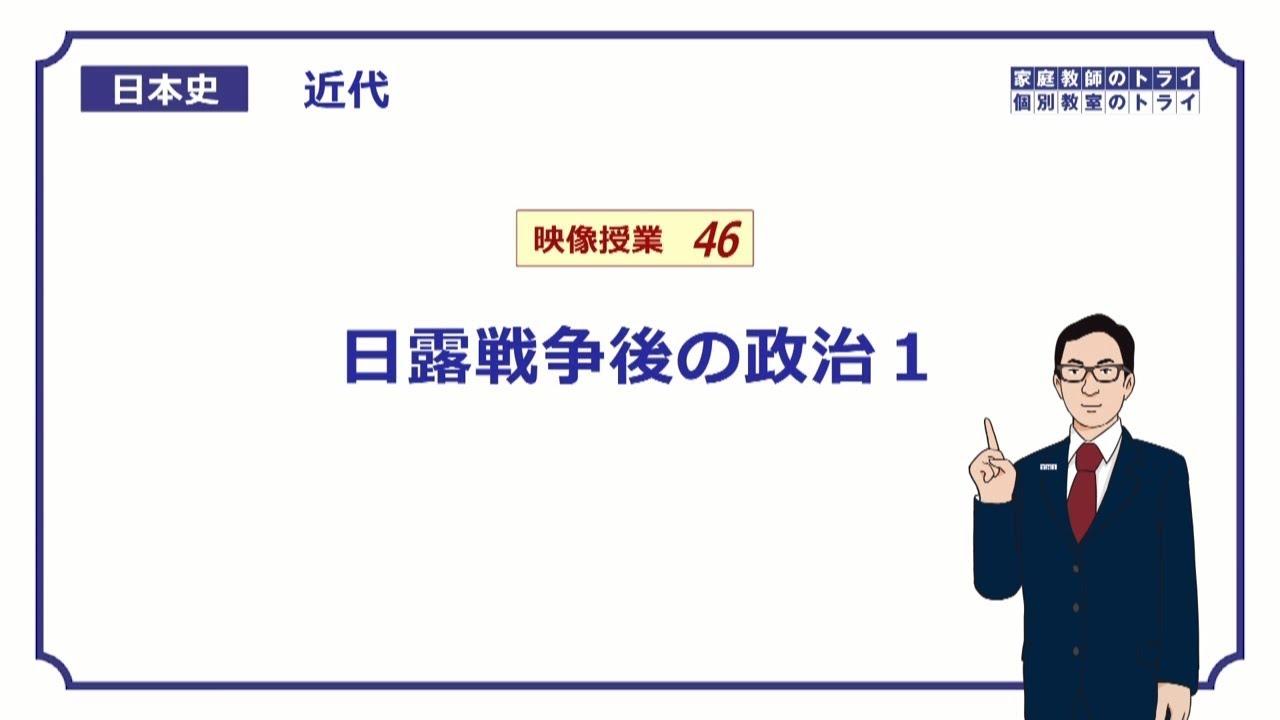 日本史】 近代46 日露戦争後の政治1 (9分) - YouTube