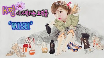 K짱의 애정하는 해외인터넷쇼핑몰1탄! ♥Wish♥│Shopping List♬ㅣ도쿄K짱ㅣTokyoKㅣ