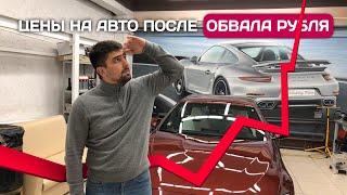 Курс евро, цены на автомобили, что делать?