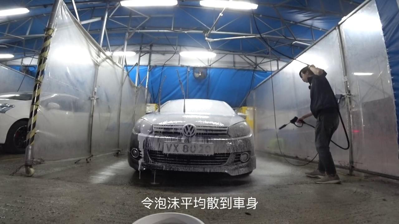 【香港自助洗車場】分享自己DIY洗車方法 - YouTube