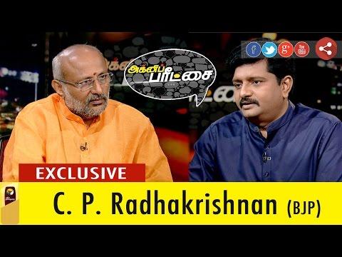 Agni Paritchai : Exclusive Interview With C. P. Radhakrishnan (BJP)   12/11/2016  