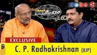Agni Paritchai 12-11-2016 Interview with C. P. Radhakrishnan (BJP) – Puthiya Thalaimurai TV