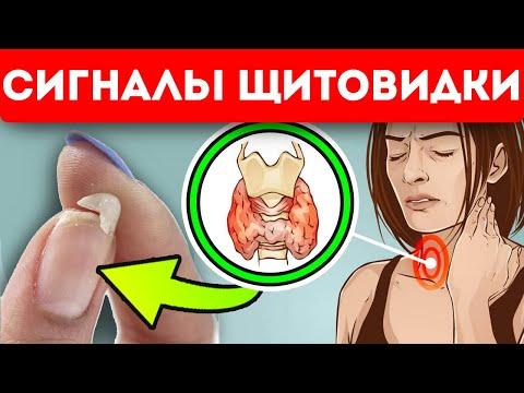 СРОЧНО! Это признаки того, что щитовидка больна