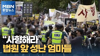 """""""사형 선고하라""""…법원 앞 성난 엄마…"""