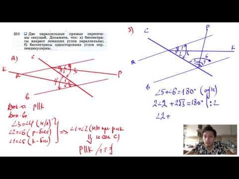 №211. Две параллельные прямые пересечены секущей. Докажите, что: а) биссектрисы