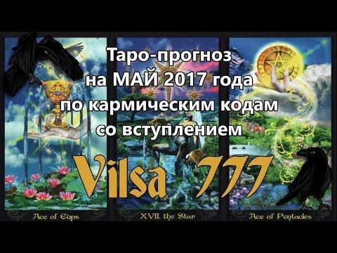 гороскоп таро видео вилса 777