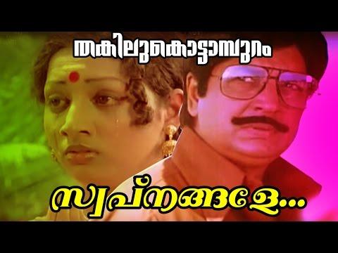 Swapnangale Veenurangoo... | Evergreen Malayalam Movie Song | Thakilukottaampuram | Video Song