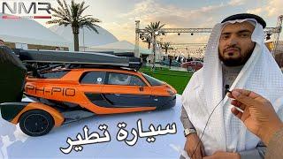 اول سيارة تطير تدخل السعودية  تقدر تتعلم  سواقتها ب ٤٥ ساعه بس
