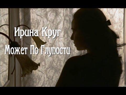 Ирина Круг - Может По Глупости.New.2019.