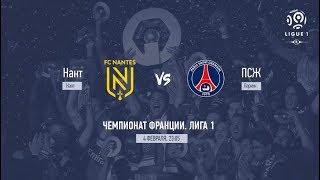Нант ПСЖ Прямая трансляция Чемпионата Франции Лига 1 на МАТЧ Футбол 2 Футбол 3 в 23 05 по мск