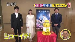 今夜ロマンス現場で 綾瀬はるかVS坂口健太郎 イラスト対決.