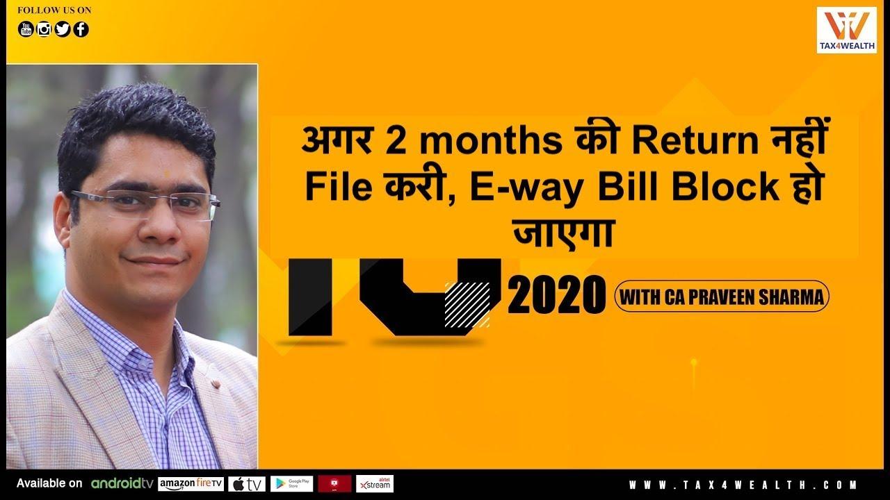 अगर 2 months की Return नहीं File करी, E way Bill Block हो जाएगा #GST #Ewaybill #Ewaybillblocking