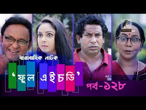 Fool HD | Ep 128 | Mosharraf Karim, Preeti, S. Selim, FR Babu | Natok | Maasranga TV | 2018