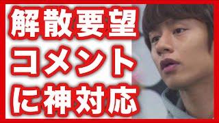 【内容】中丸雄一さんの公式ブログのコメント欄に一部ファンから非難コ...