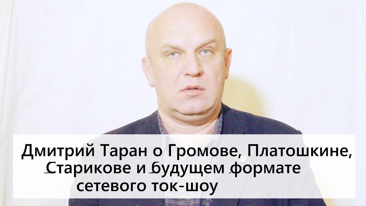 Дмитрий Таран о Громове, Платошкине, Старикове