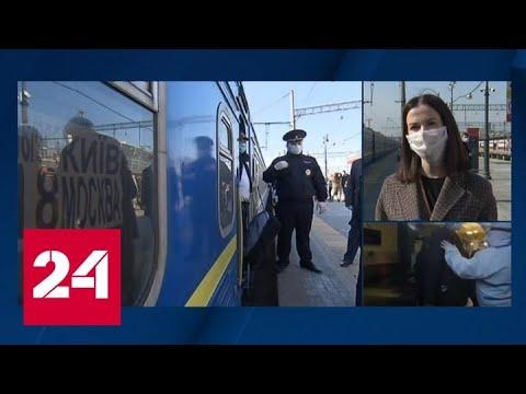 В Москву прибыл спецпоезд из Киева - Россия 24