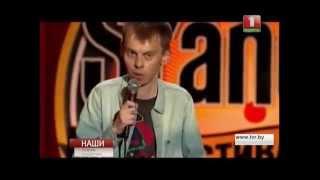 Роман Сидорчик. Наши