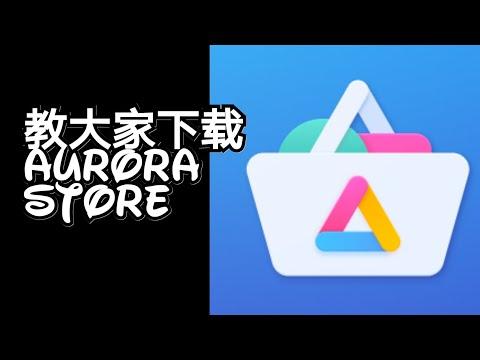 [ #04 ] 教大家如何下载Aurora Store