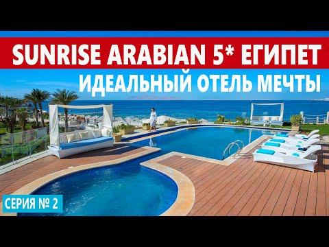 ЕГИПЕТ 2020 ОТЕЛЬ SUNRISE ARABIAN 5* ОБЗОР КЛАССНОГО ЛЕКШЕРИ ОТЕЛЯ В ШАРМ ЭЛЬ ШЕЙХ