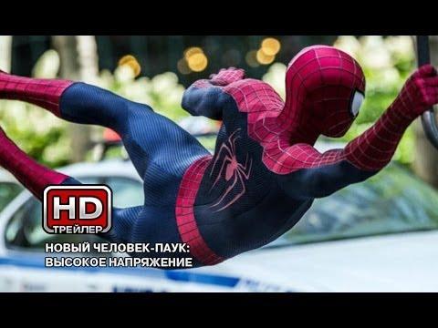 Новый Человек-паук. Высокое напряжение - Трейлер