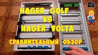 Электрические щиты Hager Volta и Hager Golf - сравнительный обзор