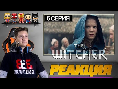 Реакция на Cериал ➤ Ведьмак 1 Сезон 6 Серия / The Witcher Season 1 Episode 6 Reaction