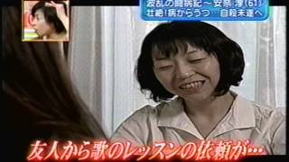 安奈淳さんの再現番組です。