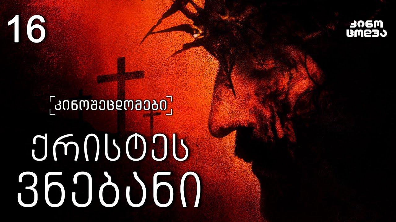 ✝️ კინოცოდვა – ეპიზოდი 16 – ქრისტეს ვნებანი (2004) ✝️