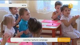 Балабақшадағы балаларға смарт сағат қолдануға тыйым салынды