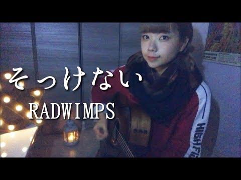 そっけない/RADWIMPS(カバー)