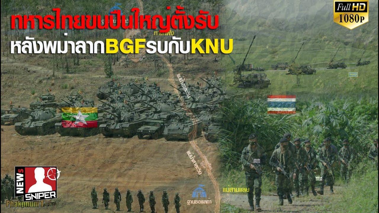 ทหารไทยขนปืนใหญ่ประชิดชายแดน ทหารพม่าลากBGFเสริมทัพรบKNU