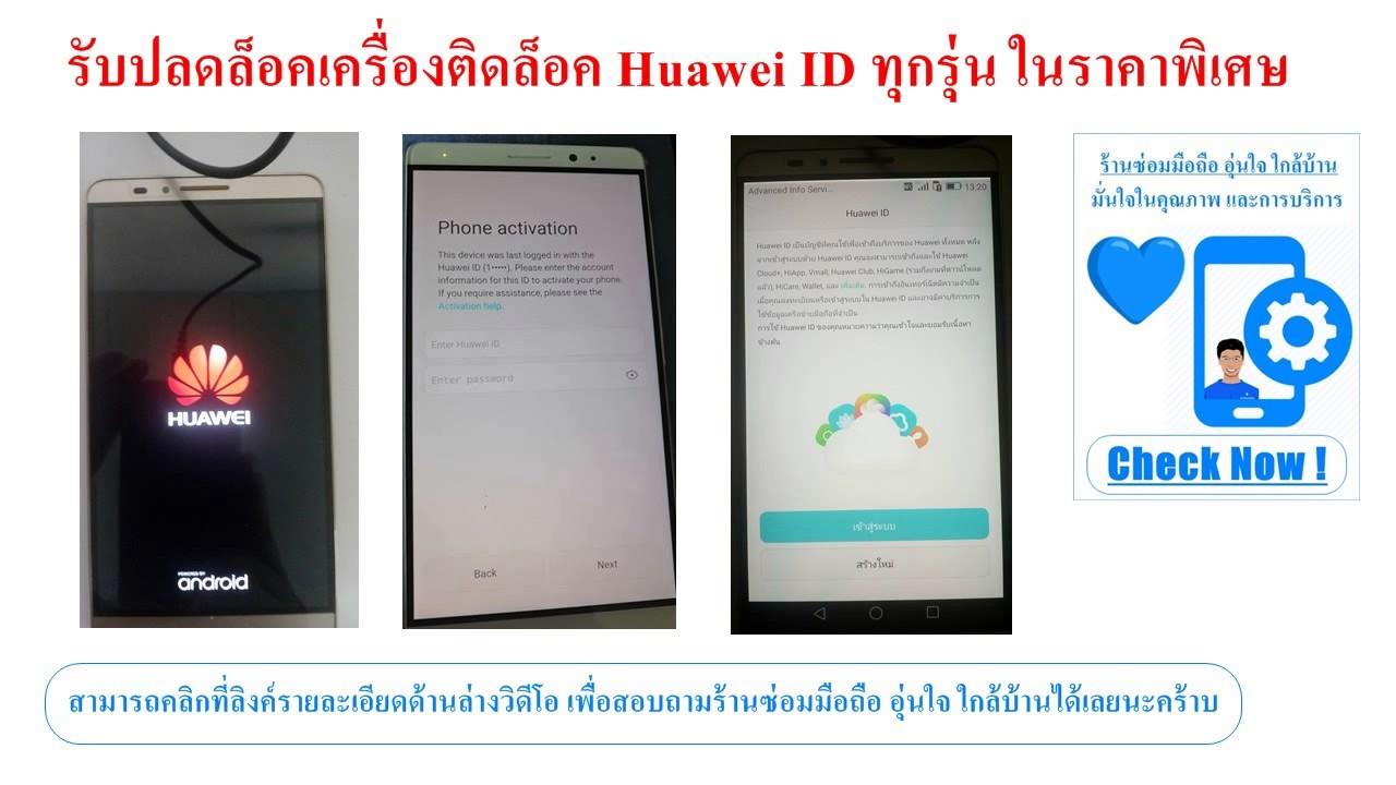 Huawei Id Rekisteröinti
