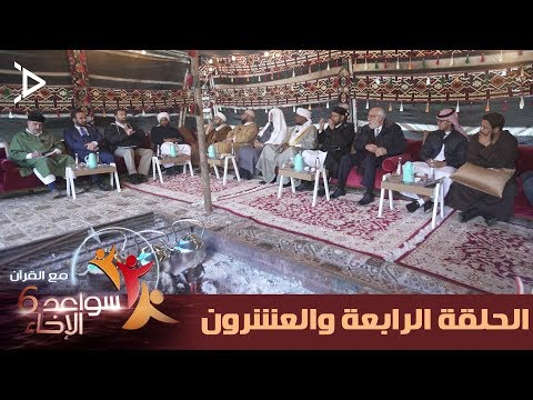 برنامج سواعد الإخاء 6 الحلقة 24