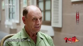 《中国缘》 20191124 百岁老人伊莎白| CCTV中文国际