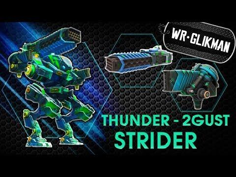 War Robots. Strider. Thunder. 2 Gust. Блоха, скорость, дробовик.