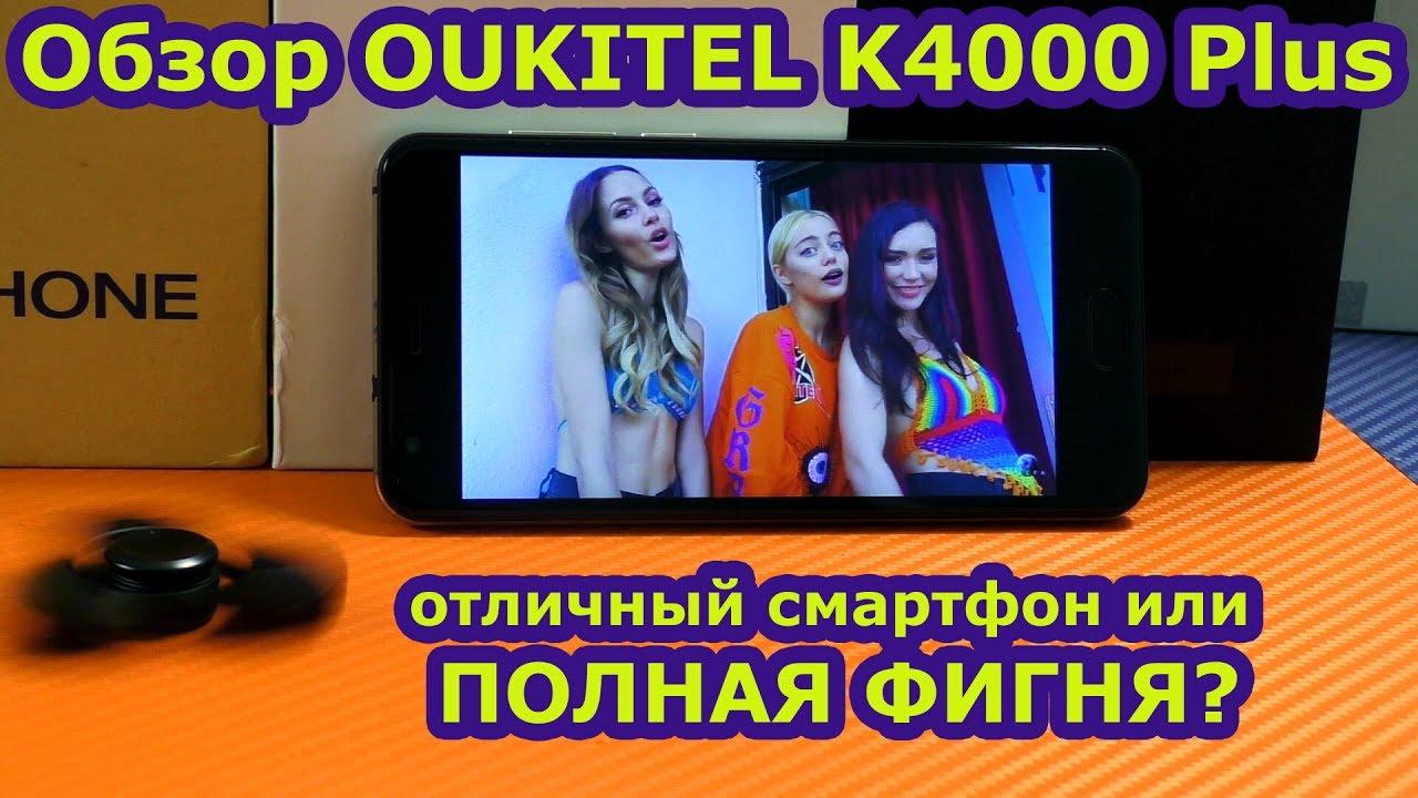 Цены на oukitel oukitel k4000 plus white, фото · 3 093 грн. Купить. В алло. Oukitel k4000 бюджетный смартфон долгожитель с батареей 4000mah,