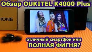 Обзор OUKITEL K4000 Plus - смартфон ОРЕХОКОЛ?