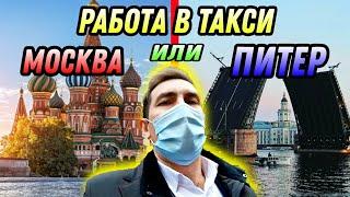 Фото Работа в Такси/ Москва или Питер   Где лучше?!/БИЗНЕС ТАКСИ