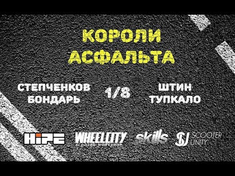 Степченков/Бондарь VS Тупкало/Штин/ 1/8 Kings Of Asphalt