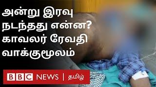 Police Revathi வாக்குமூலம் : விடிய விடிய தாக்கினார்கள்; எனக்கு பாதுகாப்பு வேண்டும் | Sathankulam