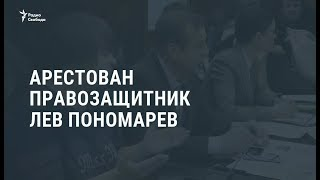 Арестован правозащитник Лев Пономарев / Новости