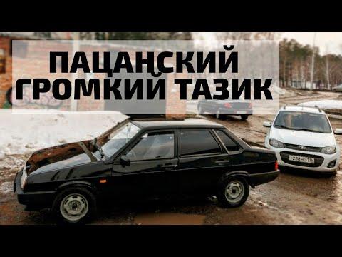 АВТОЗВУК в ВАЗ 21099   ГРОМКО и БЮДЖЕТНО   ОБЗОР аудиосистемы