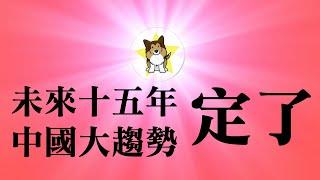 习近平完成一件大事,未来一代中国人的命运基本定了!两个关键时间点,如何影响台湾和中国|如果你的主要人生正好处在社会大倒退阶段,怎么办