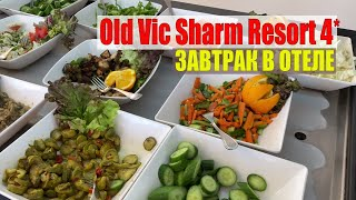 Завтрак в Old Vic Sharm Resort 4 2020 Олд Вик Шарм Резорт 4 Египет Шарм Эль Шейх 2020 Обзор