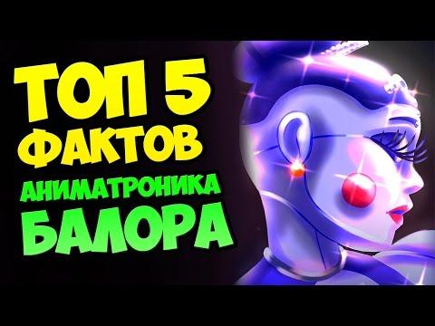 ТОП 5 ФАКТОВ АНИМАТРОНИКА БАЛОРА ★ FNAF: SISTER LOCATION